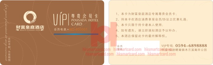 酒店会员卡制作厂家 酒店房卡生产商 高端酒店会员卡